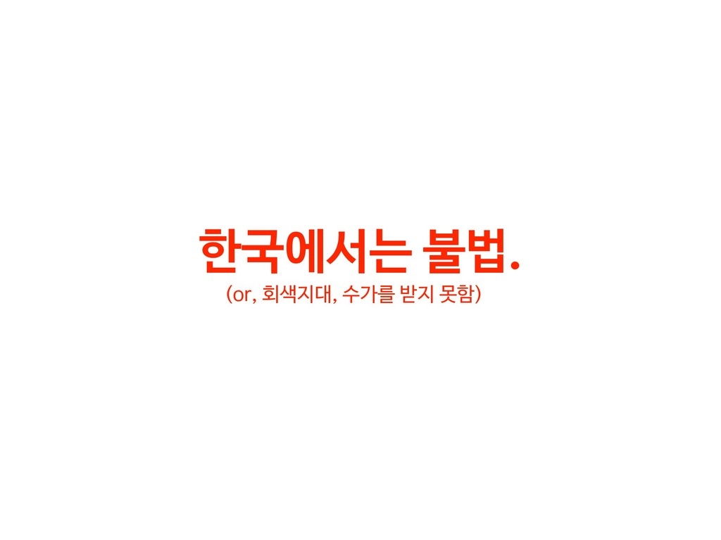 한국에서는 불법. (or, 회색지대, 수가를 받지 못함)