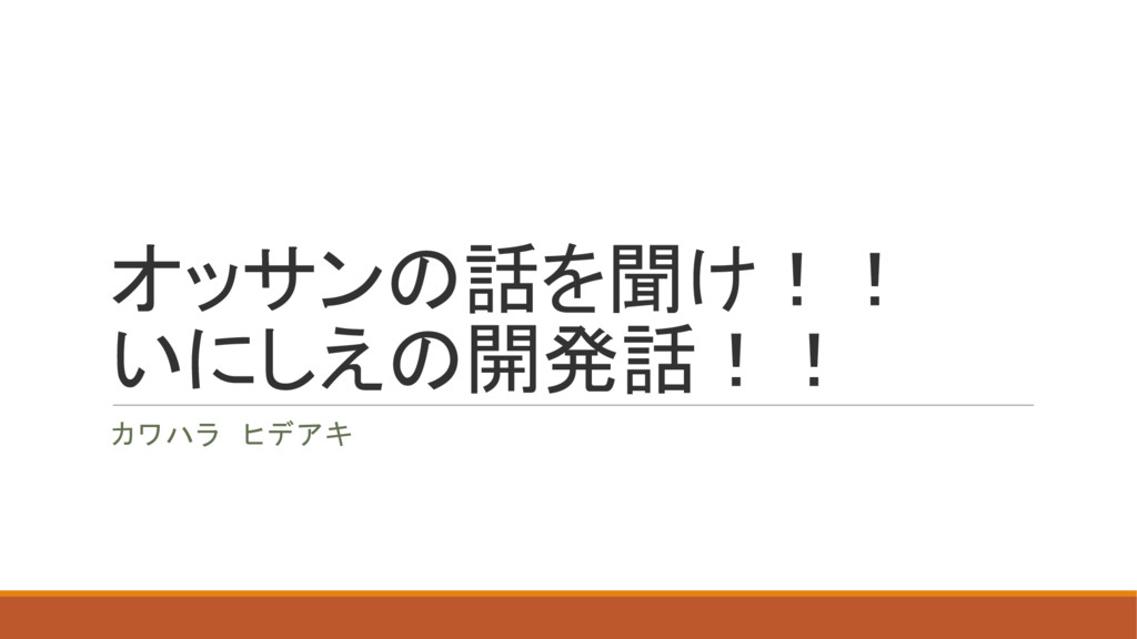 オッサンの話を聞け!! いにしえの開発話!! カワハラ ヒデアキ