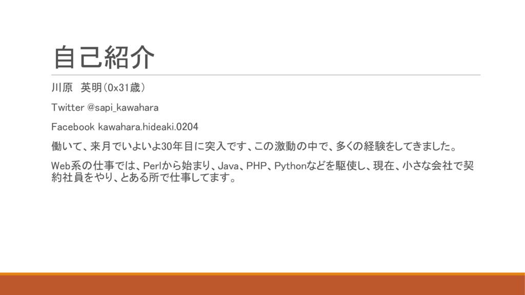 自己紹介 川原 英明(0x31歳) Twitter @sapi_kawahara Facebo...