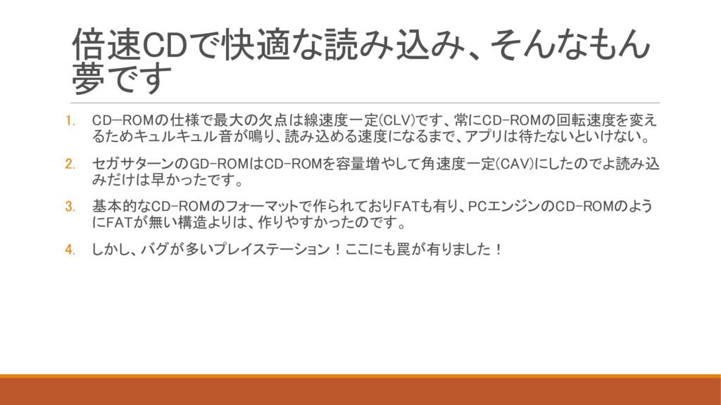 倍速CDで快適な読み込み、そんなもん 夢です 1. CD−ROMの仕様で最大の欠点は線速度一定...
