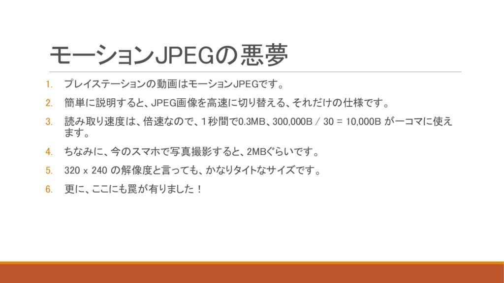 モーションJPEGの悪夢 1. プレイステーションの動画はモーションJPEGです。 2. 簡単...