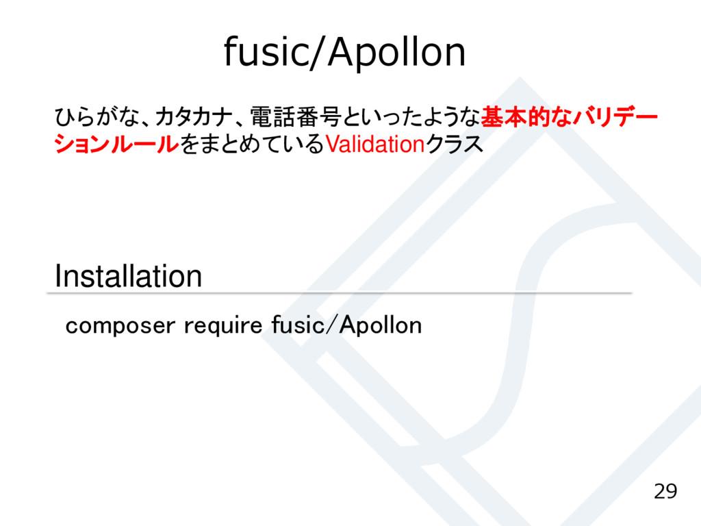fusic/Apollon 29 Installation composer require ...