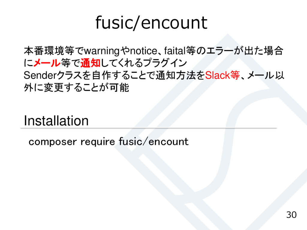 fusic/encount 30 本番環境等でwarningやnotice、faital等のエ...