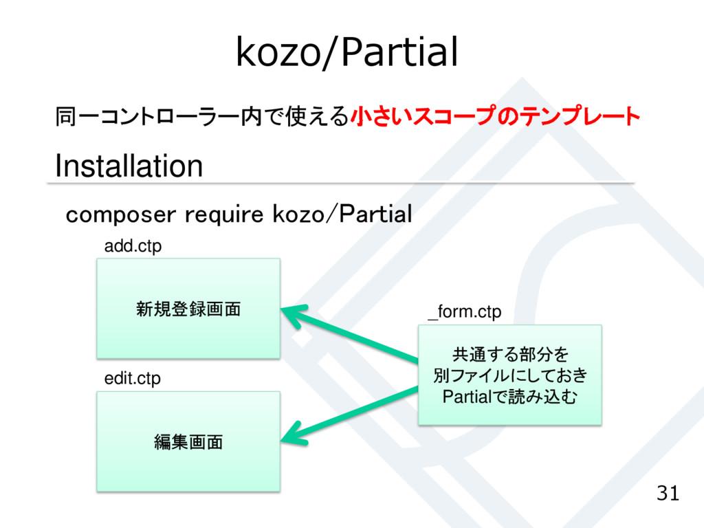 kozo/Partial 31 同一コントローラー内で使える小さいスコープのテンプレート In...