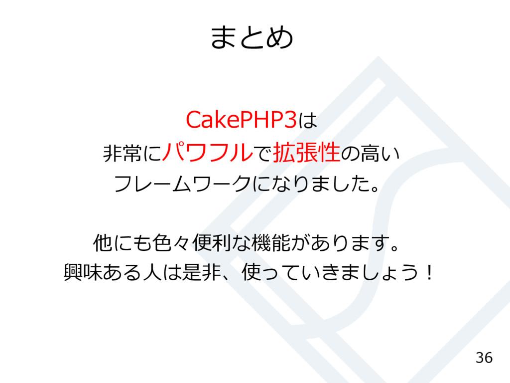 まとめ CakePHP3は 非常にパワフルで拡張性の高い フレームワークになりました。 他にも...