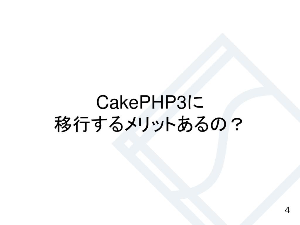 4 CakePHP3に 移行するメリットあるの?