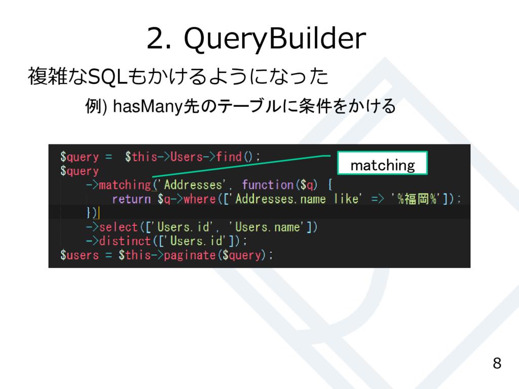 2. QueryBuilder 8 複雑なSQLもかけるようになった 例) hasMany先の...