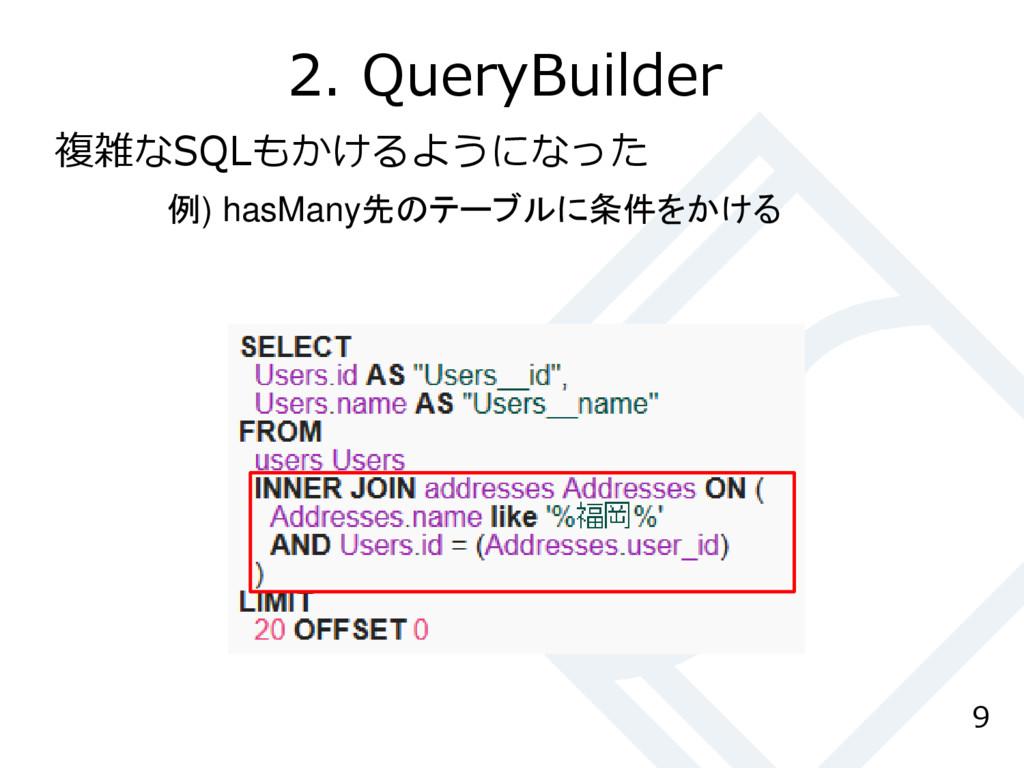 2. QueryBuilder 9 複雑なSQLもかけるようになった 例) hasMany先の...