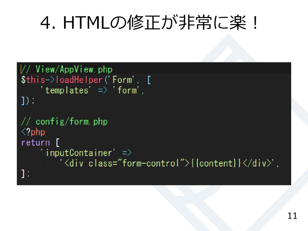 4. HTMLの修正が非常に楽! 11