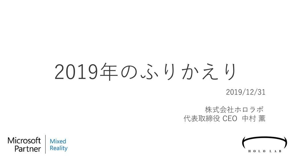 2019年のふりかえり 2019/12/31 株式会社ホロラボ 代表取締役 CEO 中村 薫