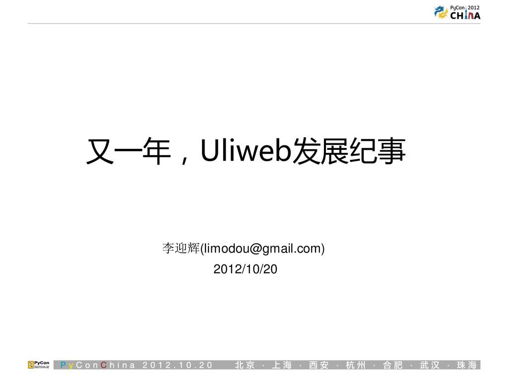 又一年,Uliweb发展纪事 李迎辉(limodou@gmail.com) 2012/10/20