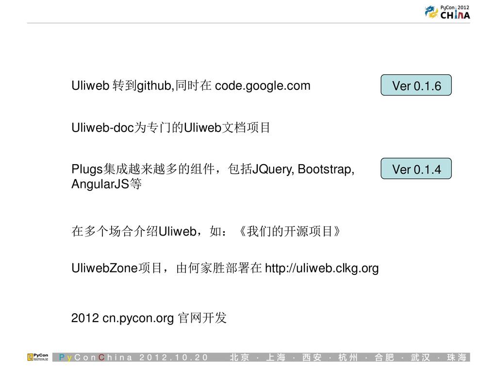 Uliweb 转到github,同时在 code.google.com Uliweb-doc为...