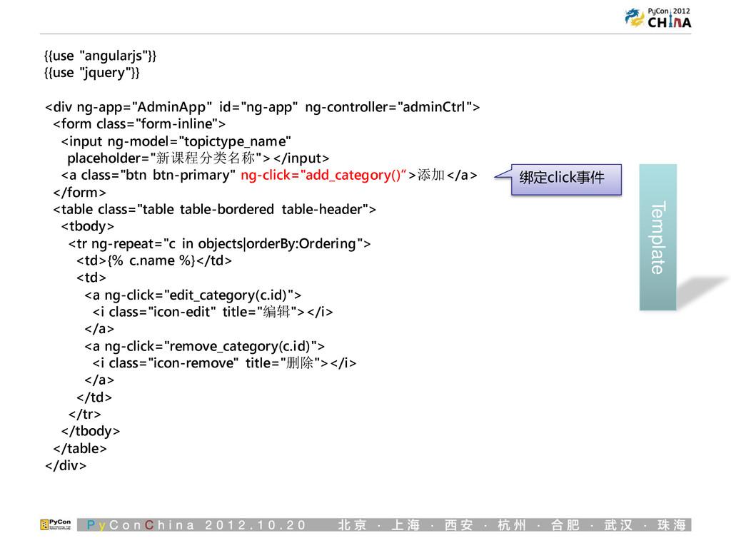 """{{use """"angularjs""""}} {{use """"jquery""""}} <div ng-ap..."""