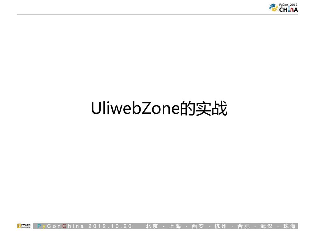 UliwebZone的实战