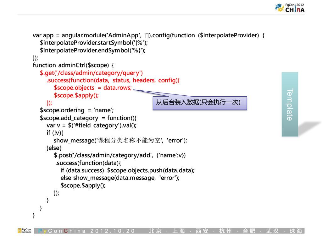 var app = angular.module('AdminApp', []).config...