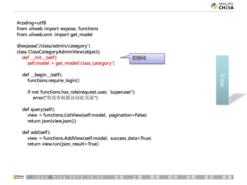 #coding=utf8 from uliweb import expose, functio...