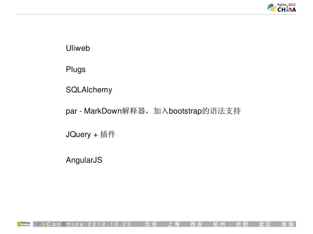 Uliweb Plugs SQLAlchemy par - MarkDown解释器,加入boo...