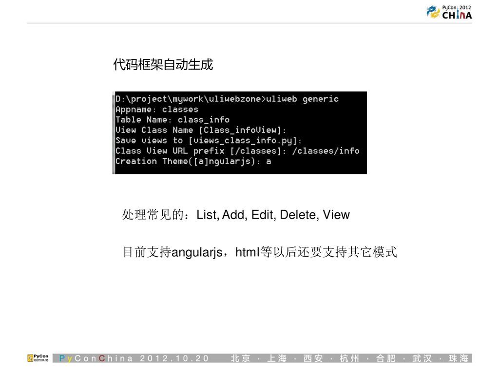 代码框架自动生成 处理常见的:List, Add, Edit, Delete, View 目前...