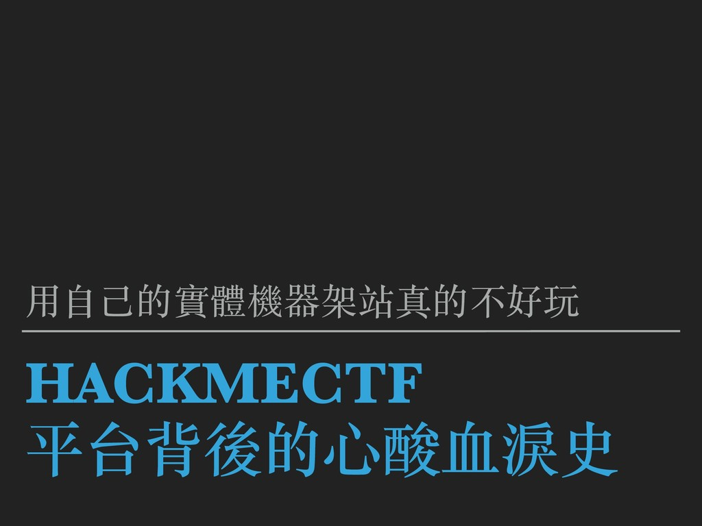 HACKMECTF 平台背後的⼼酸⾎淚史 ⽤⾃⼰的實體機器架站真的不好玩