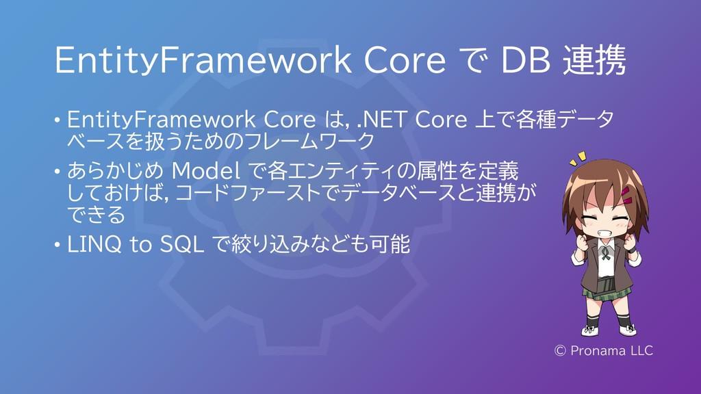 EntityFramework Core で DB 連携 © Pronama LLC • En...