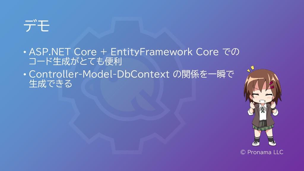 デモ © Pronama LLC • ASP.NET Core + EntityFramewo...