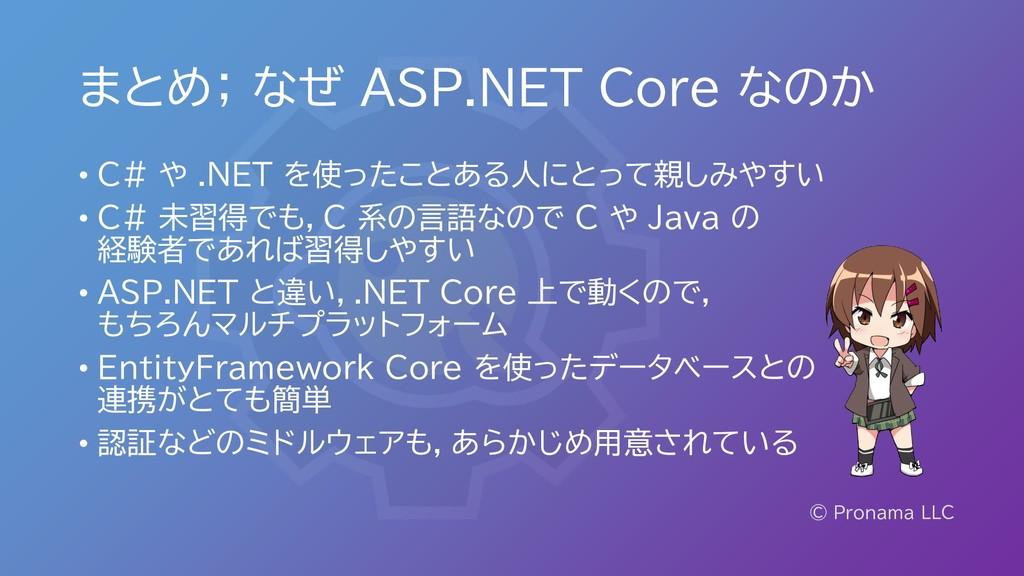 まとめ; なぜ ASP.NET Core なのか © Pronama LLC • C# や ....