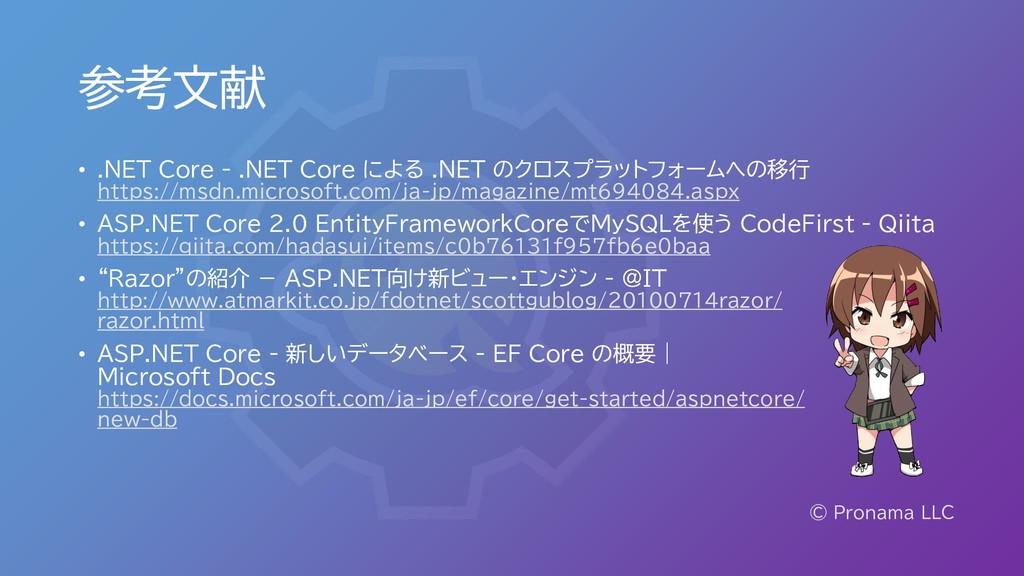 参考文献 © Pronama LLC • .NET Core - .NET Core による ...
