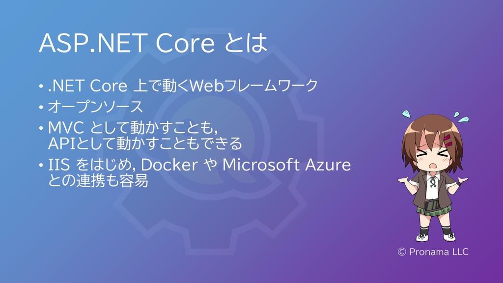 ASP.NET Core とは • .NET Core 上で動くWebフレームワーク • オー...