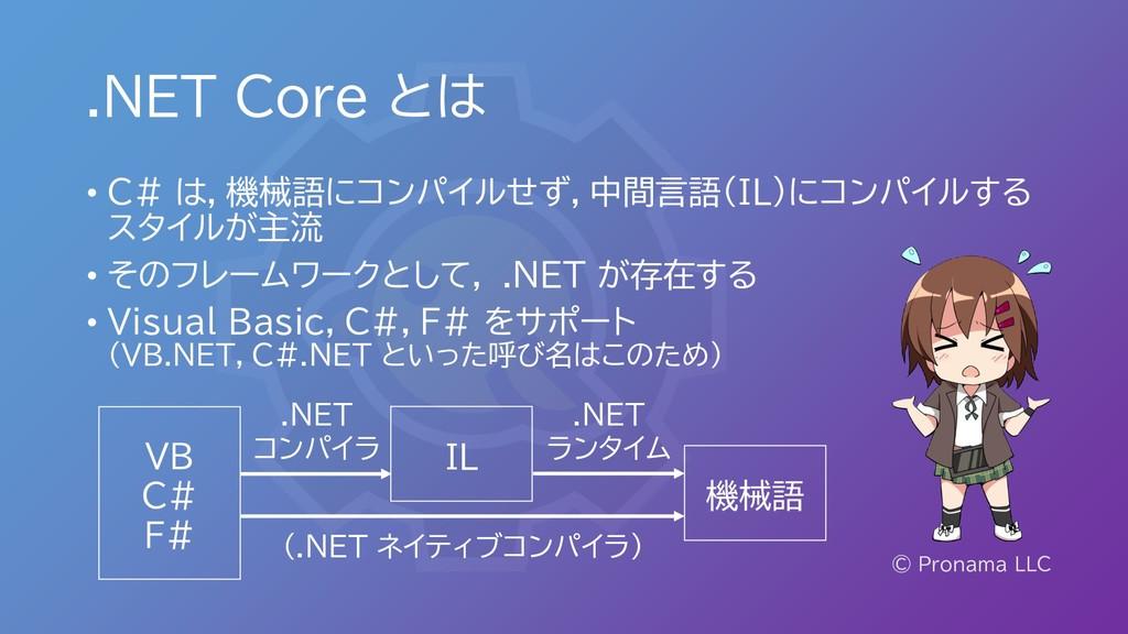 .NET Core とは • C# は,機械語にコンパイルせず,中間言語(IL)にコンパイルす...