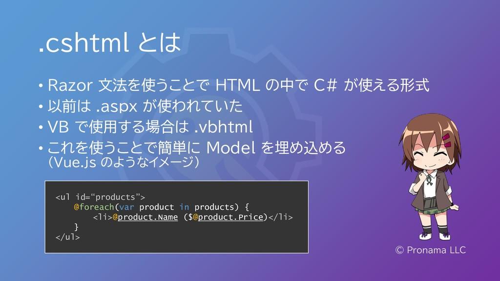 .cshtml とは • Razor 文法を使うことで HTML の中で C# が使える形式 ...