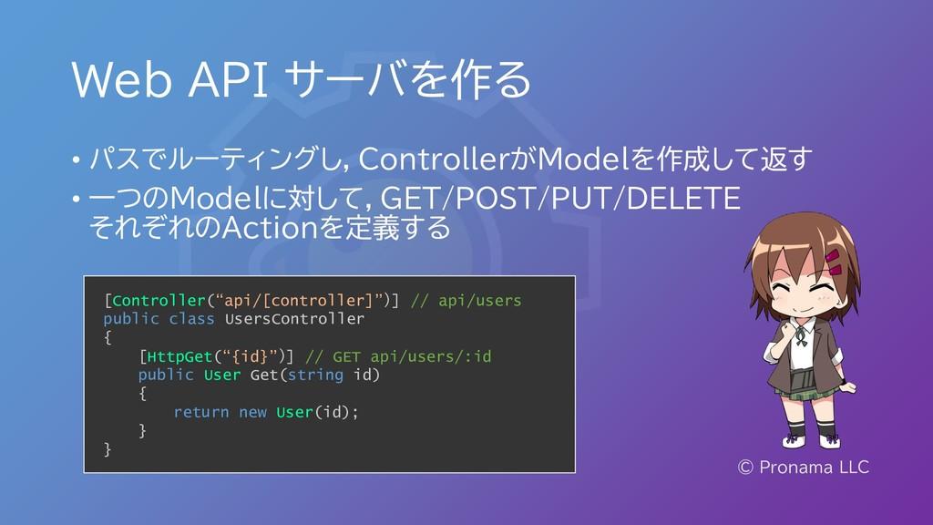 Web API サーバを作る • パスでルーティングし,ControllerがModelを作成...