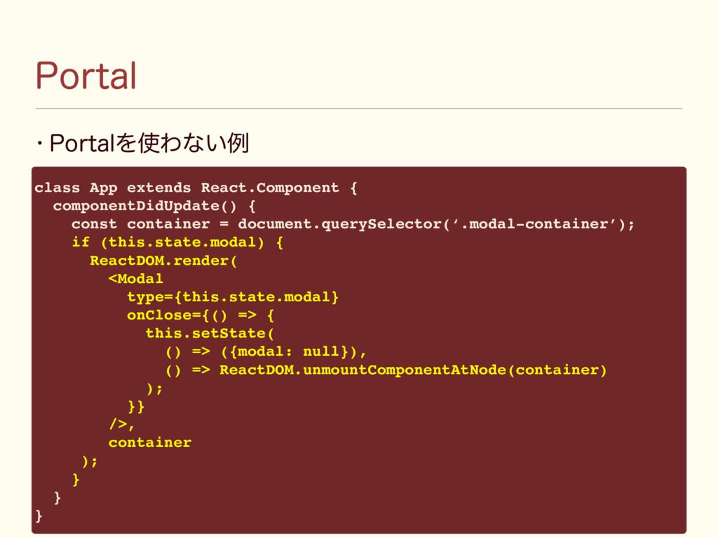 w 1PSUBMΛΘͳ͍ྫ 1PSUBM class App extends React.C...