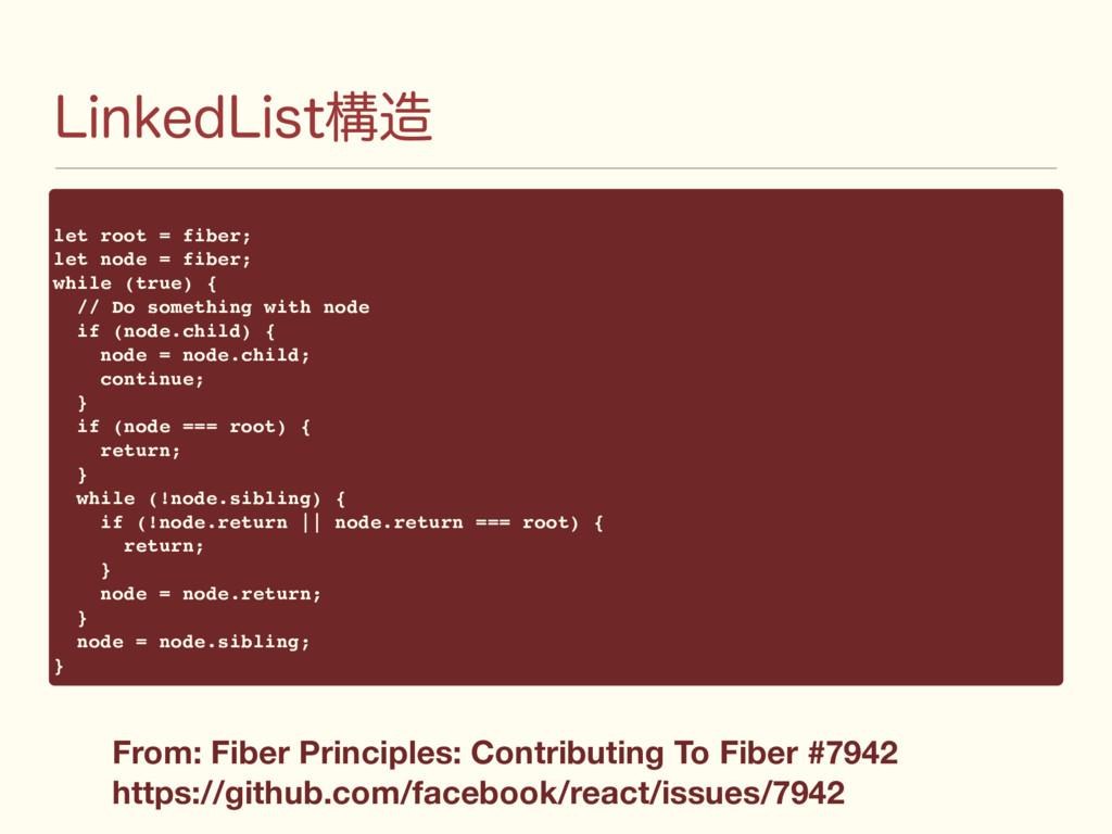 -JOLFE-JTUߏ let root = fiber; let node = fiber...