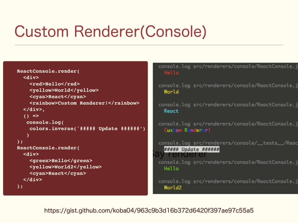 $VTUPN3FOEFSFS $POTPMF  ReactConsole.render( <...