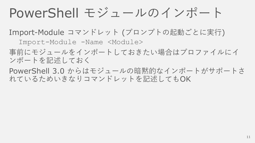 PowerShell モジュールのインポート Import-Module コマンドレット (プ...