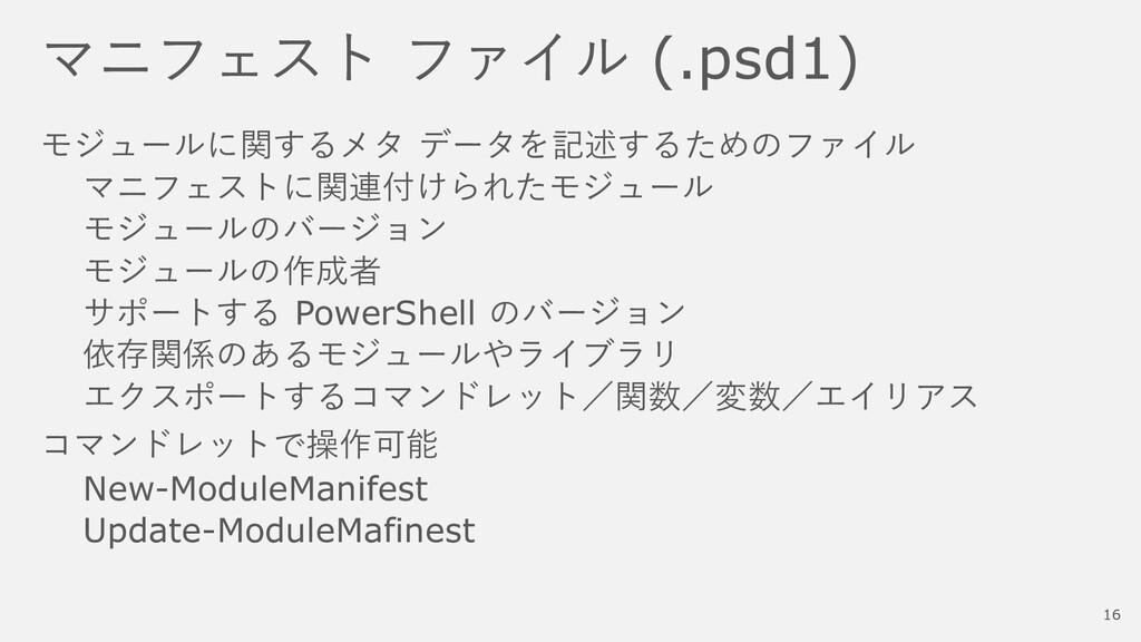 マニフェスト ファイル (.psd1) モジュールに関するメタ データを記述するためのファイル...
