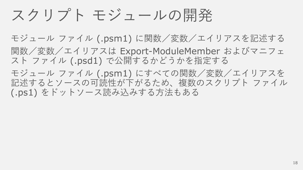 スクリプト モジュールの開発 モジュール ファイル (.psm1) に関数/変数/エイリアスを...