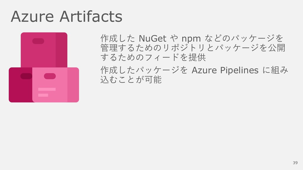 Azure Artifacts 作成した NuGet や npm などのパッケージを 管理する...