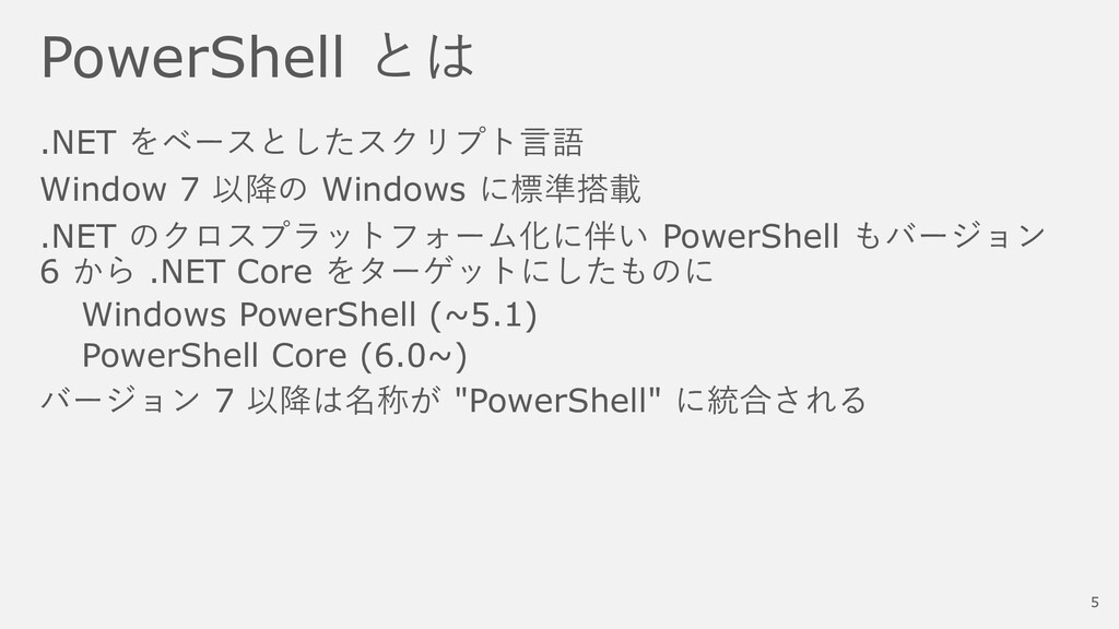 PowerShell とは .NET をベースとしたスクリプト言語 Window 7 以降の ...