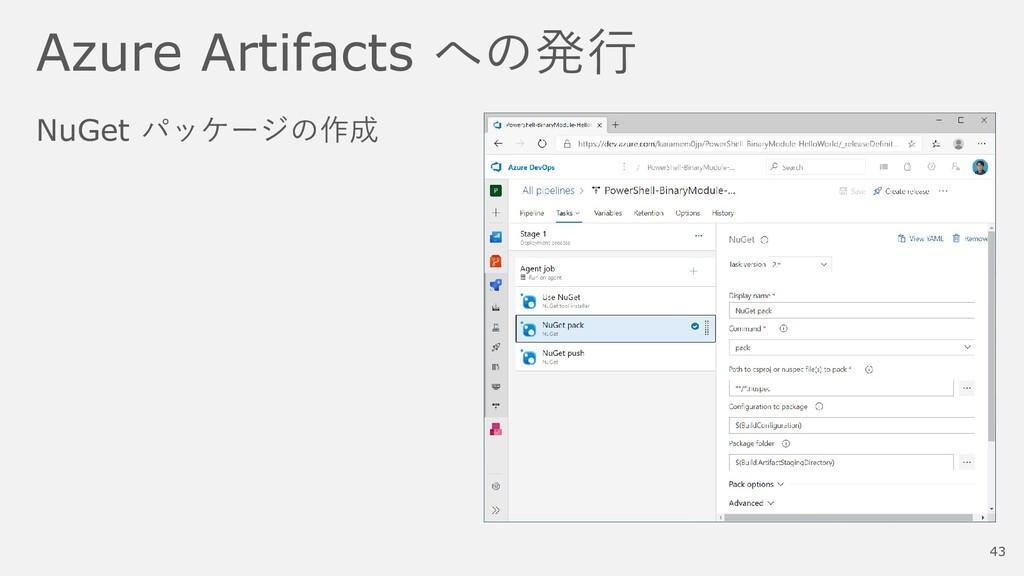 Azure Artifacts への発行 NuGet パッケージの作成 43