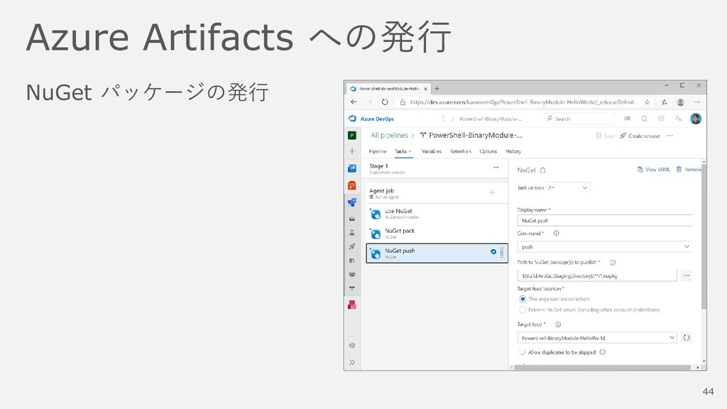 Azure Artifacts への発行 NuGet パッケージの発行 44