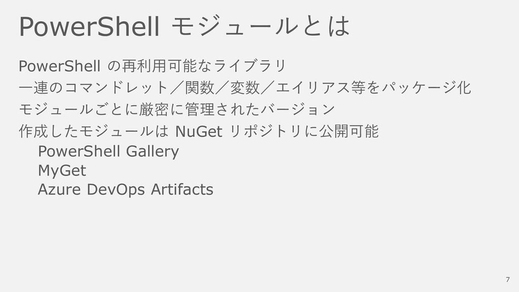 PowerShell モジュールとは PowerShell の再利用可能なライブラリ 一連のコ...