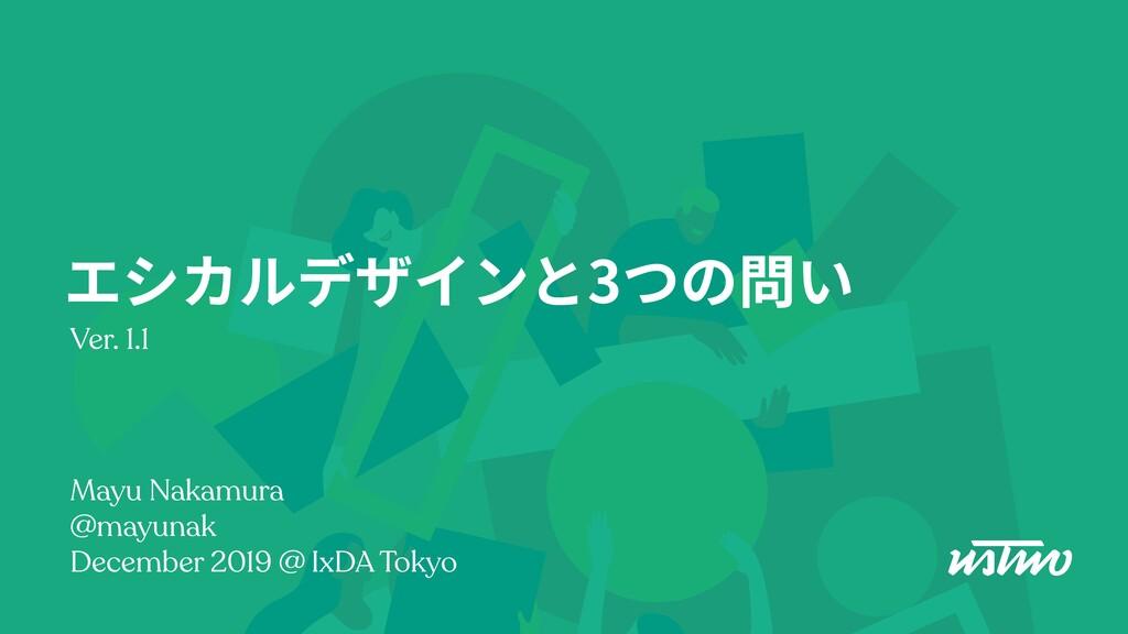 エシカルデザインと3つの問い Mayu Nakamura @mayunak December ...