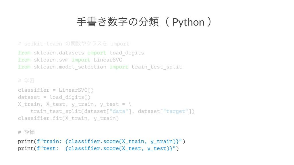 खॻ͖ͷྨʢ Python ʣ # scikit-learn ͷؔΫϥεΛ impo...