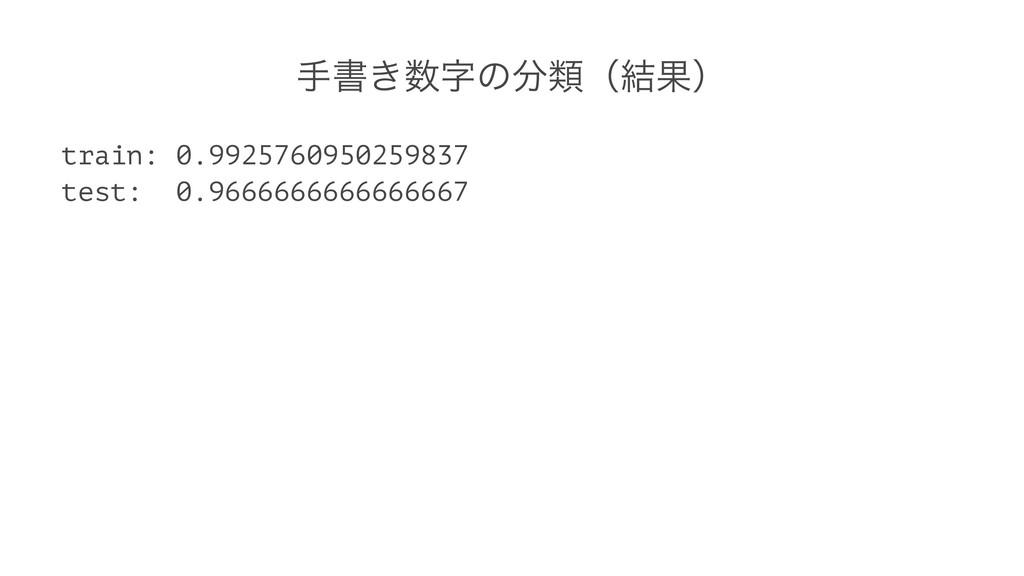 खॻ͖ͷྨʢ݁Ռʣ train: 0.9925760950259837 test: 0....