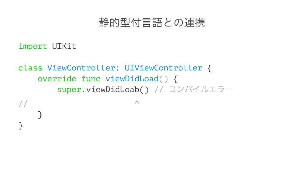 ੩తܕݴޠͱͷ࿈ܞ import UIKit class ViewController: U...