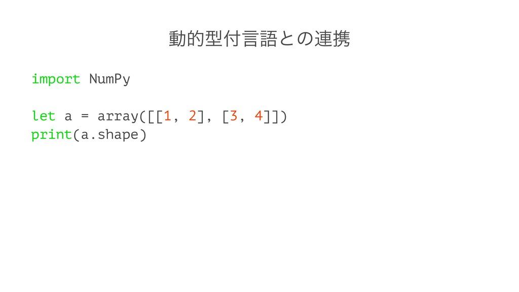 ಈతܕݴޠͱͷ࿈ܞ import NumPy let a = array([[1, 2], ...