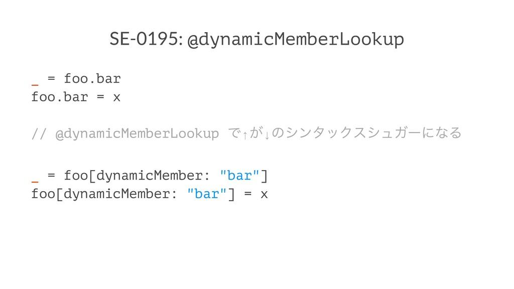 SE-0195: @dynamicMemberLookup _ = foo.bar foo.b...