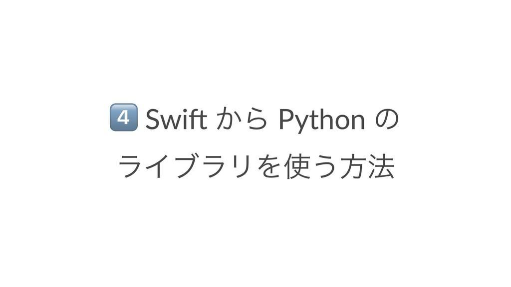 ! Swi% ͔Β Python ͷ ϥΠϒϥϦΛ͏ํ๏