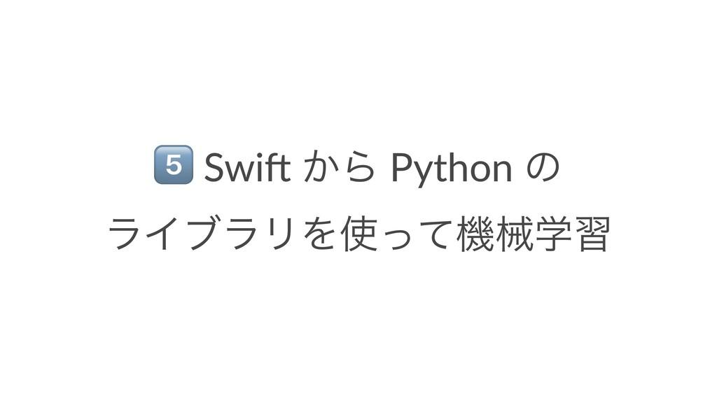 ! Swi% ͔Β Python ͷ ϥΠϒϥϦΛͬͯػցֶश